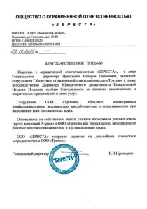 Prosto_yurist_blagodarnost_BERESTA