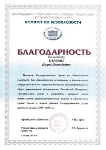 Prosto_yurist_blagodarnost_duma