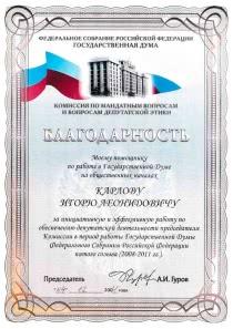 Prosto_yurist_blagodarnost_duma2