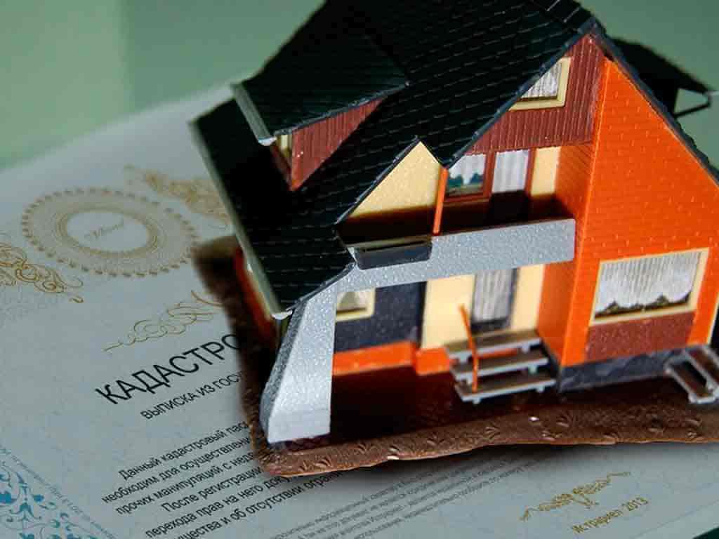 Кадастровая стоимость недвижимости, как определяется и что это такое
